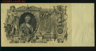 100 рублей 1910 Шипов до 28,12,2017 21:00 МСК - Фото960
