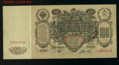 100 рублей 1910 Шипов до 28,12,2017 21:00 МСК - Фото959