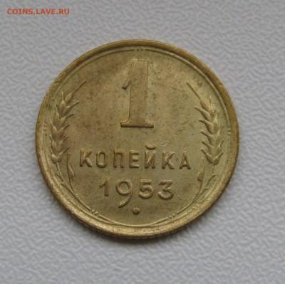 5 КОПЕЕК 1956 и 1 Копейка 1953 года. Без оборота. До 28.12. - IMG_8606.JPG