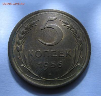 5 КОПЕЕК 1956 и 1 Копейка 1953 года. Без оборота. До 28.12. - IMG_8654.JPG