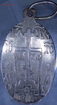 Кулон-образок золото 585 2.45г СТАРТ ниже лома до 29.12.17 - Кулон-образок 2и44г от 101217 (2).JPG