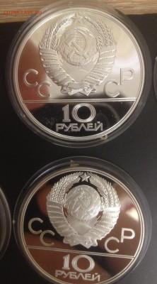 Набор 28 монет Олимпиада-80 Пруф - image
