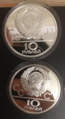 Набор 28 монет Олимпиада-80 Пруф - IMG_9521.JPG