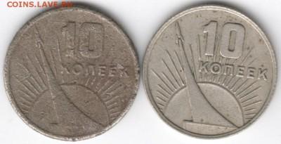 10 копеек 1967 г. юбилейные до 01.01.18 г. в 23.00 - Scan-171225-0004