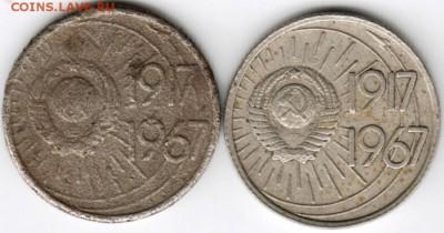 10 копеек 1967 г. юбилейные до 01.01.18 г. в 23.00 - Scan-171226-0004