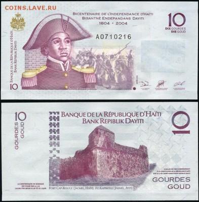 Гаити 10 гурдов 2014 до 01.01.2018 в 22.00мск (Е96) - 1-1гаи10