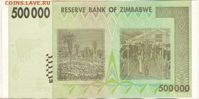 Зимбабве 500000$ 2008 до 01.01.2018 в 22.00мск (Е439) - 1-1зим500тыс08