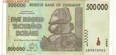 Зимбабве 500000$ 2008 до 01.01.2018 в 22.00мск (Е439) - 1-1зим500тыс08а