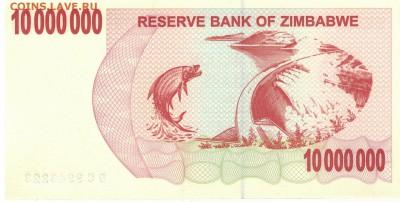 Зимбабве 10000000$ 2008 до 01.01.2018 в 22.00мск (Г858) - 1-1зим10млн2008
