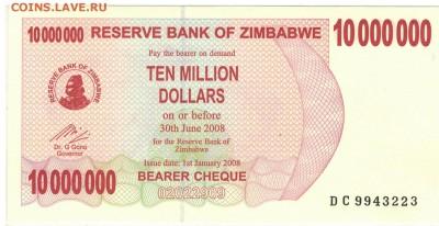 Зимбабве 10000000$ 2008 до 01.01.2018 в 22.00мск (Г858) - 1-1зим10млн2008а
