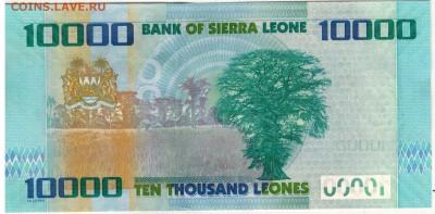 Сьерра-Леоне 10000 леоне 2010 до 01.01.18 в 22.00мск (Е271) - 1-1сьл10000