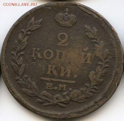 2 коп. 1820 до 30.12.17, 22:30 - #1916