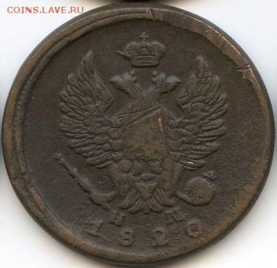 2 коп. 1820 до 30.12.17, 22:30 - #1916-r