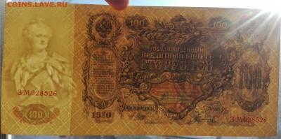 100 рублей 1910 Шипов до 28,12,2017 21:00 МСК - IMG_20171227_113919