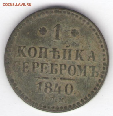 Три монеты 1840 до 30.12.17, 22:30 - #435
