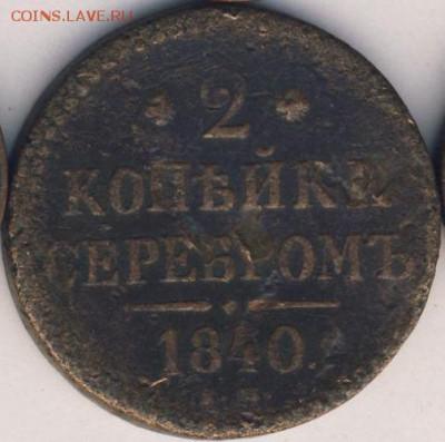 Три монеты 1840 до 30.12.17, 22:30 - #439