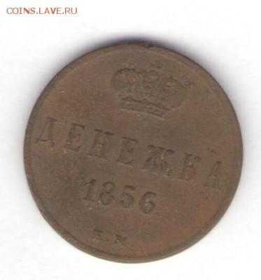 Денежки 1856, 1858 до 30.12.17, 22:30 - #2616