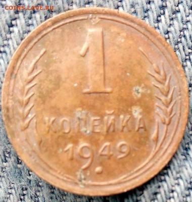 1 копейка 1949 года (новый штемпель) - IMG_20171225_144126_800