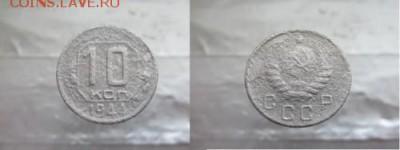 10 копеек - 1944 года - 10к-1944 а