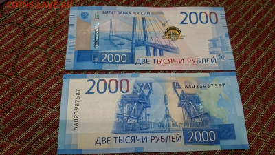 ФИКС = 2000 рублей 2017 Владивосток - пресс. - untitled 2 шт 2000 — копия (2)