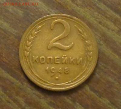 2 копейки 1948 до 5.01, 22.00 - 2 копейки 1948_1