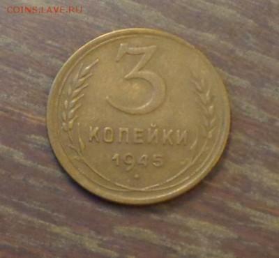 3 копейки 1945 до 5.01, 22.00 - 3 копейки 1945_1