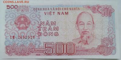 ВЬЕТНАМ - 500 донгов 1988 г. пресс до 05.01 в 22.00 - DSCN2043.JPG