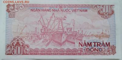 ВЬЕТНАМ - 500 донгов 1988 г. пресс до 05.01 в 22.00 - DSCN2044.JPG