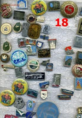 "Значки по 10 рублей №8 ""Разные"" по фиксу - img447"