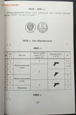 Каталог Тилижинского 1921-1991 до 5.01.18 22:00 - image-28-09-16-04-42-1