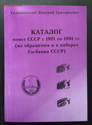 Каталог Тилижинского 1921-1991 до 5.01.18 22:00 - image-28-09-16-04-42-3