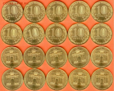 10 рублей Арка-10 шт.-2012.,без обращения 21.00 мск 06.01 - Арка-2012-10 шт. -3