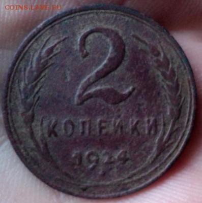 2 копейки 1924 года гурт гладкий шт.1.1А(г)  ок.04.01. 23-00 - DSC04318.JPG