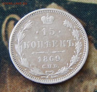 15 копеек 1869 г. СПБ HI. Александр II. - DSCN4616.JPG