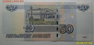 Радар 50 рублей серии ЯЯ до 05.01.2018 в 22-00 - 2.JPG