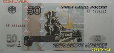 Радар 50 рублей серии ЯЯ до 05.01.2018 в 22-00 - 1.JPG