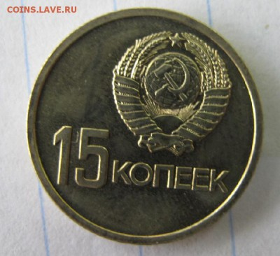"Штемпельные 15 копеек 1967 ""50 лет"". ФИКС! - IMG_5909.JPG"
