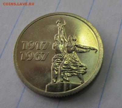 "Штемпельные 15 копеек 1967 ""50 лет"". ФИКС! - IMG_5908.JPG"