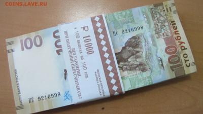 100 рублей Крым, по фиксу 130 рублей - IMG_6485.JPG