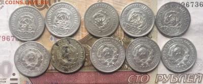 20 копеек 1923,24г. 10 шт. до 10.01.18 - IMG_6549.JPG