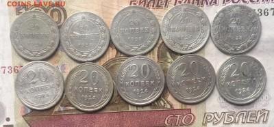 20 копеек 1923,24г. 10 шт. до 10.01.18 - IMG_6548.JPG
