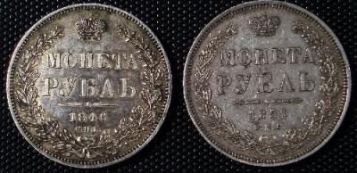 Монеты 19 века. Помогите оценить сохранность - 102