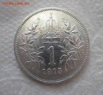1 корона Ав-Венгрия 1915  до 06.01.18 - IMG_5627.JPG