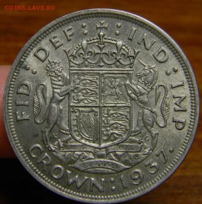 Крона Британия 1937 г. - DSCN2930.JPG
