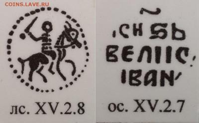 Неопубликованная, дореформенная деньга Ивана Грозного - rB3_arclnC8