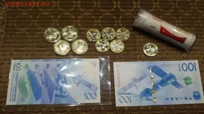 100 юаней КОСМОС 2015 - пресс - 100 ю и др