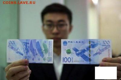 100 юаней КОСМОС 2015 - пресс - 100%20юаней