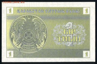 Казахстан 1 тиын 1993 (номер внизу) unc 12.01.18  22:00 мск - 2