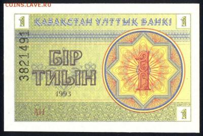 Казахстан 1 тиын 1993 (номер вверху) unc 12.01.18  22:00 мск - 1