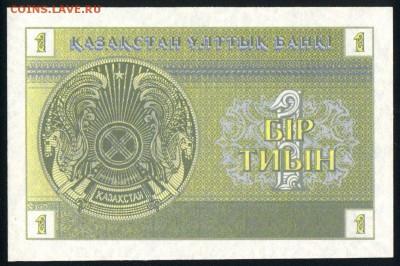 Казахстан 1 тиын 1993 (номер вверху) unc 12.01.18  22:00 мск - 2